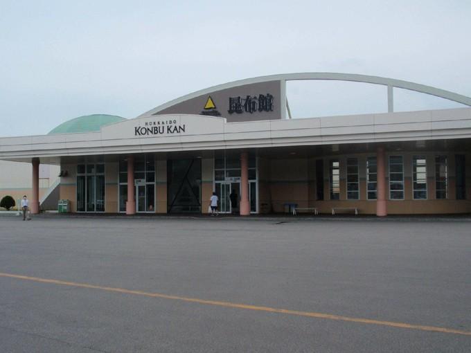 北海道昆布館