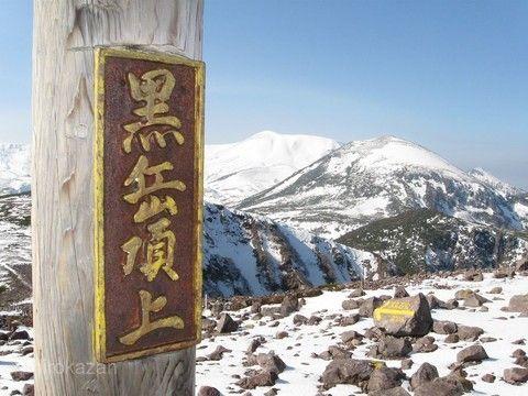 大雪山黑岳