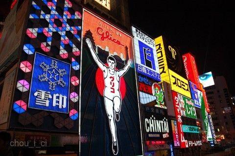 《贈環球門票》●環球1晚/大阪心齋橋3晚飯店●大阪自由行5日(含稅)