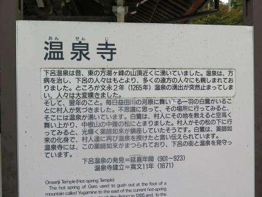 下呂溫泉寺