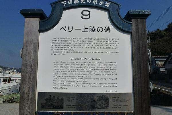 培里登陸紀念碑