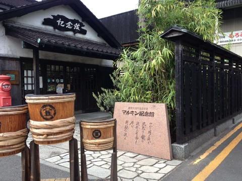 丸金醬油紀念館