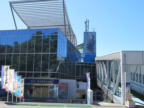 高知縣立坂本龍馬紀念館