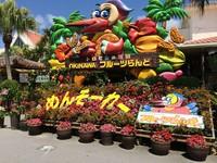 沖繩熱帶水果王國