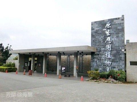 【兩人成行.半日遊】山里車站.山里教堂.原生植物園.斑鳩冰品半日