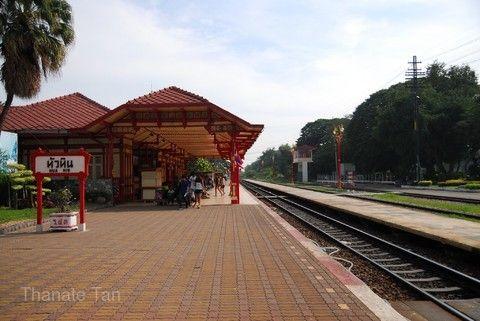 華欣火車站