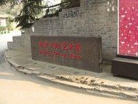 北京798藝術特區