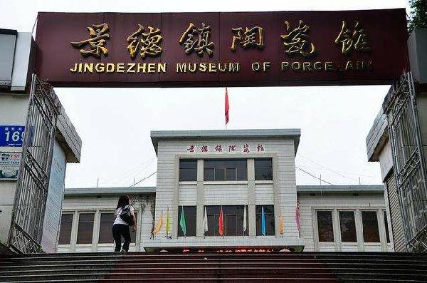 景德鎮陶瓷博物館