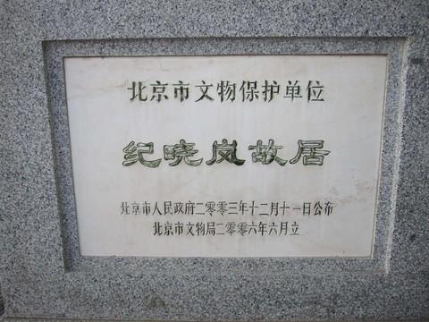 北京紀曉嵐故居