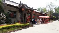 太原東湖醋園