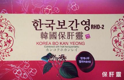 韓國保肝專賣店