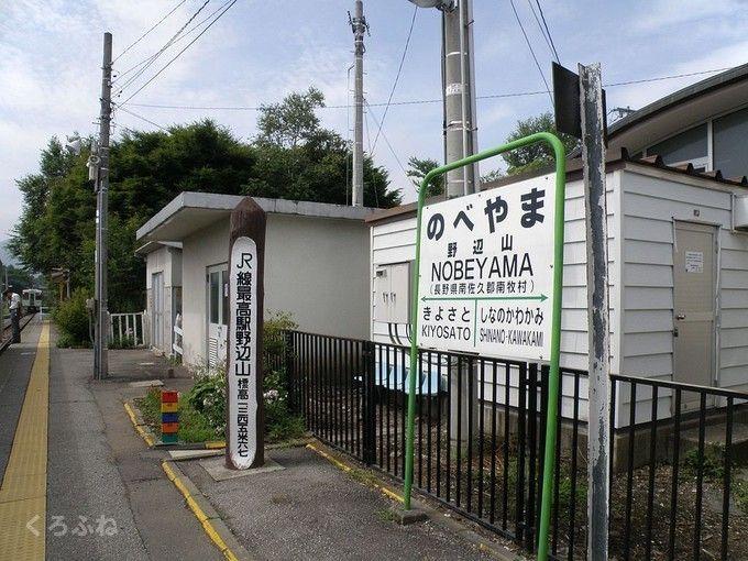 野邊山車站