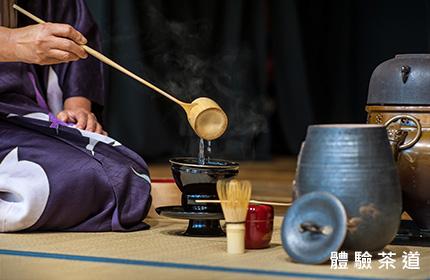體驗茶道文化