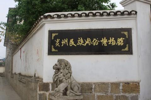 貴州民族婚俗博物館