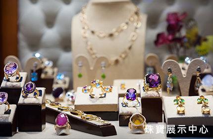 珠寶展示中心