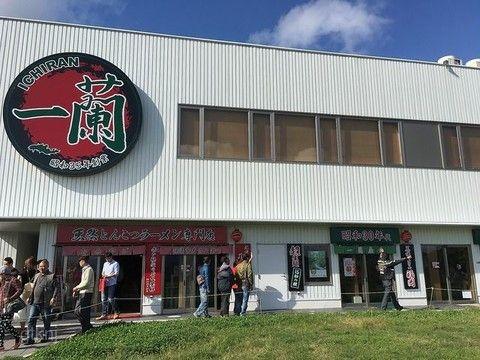 一蘭之森拉麵工廠