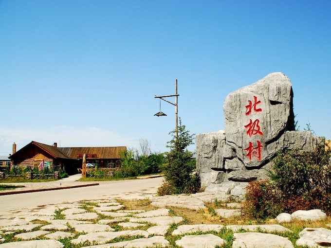 北極村旅遊風景區