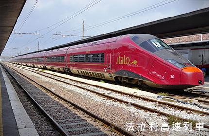 ITALO法拉利高速列車