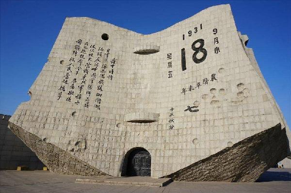 九一八事件歷史博物館