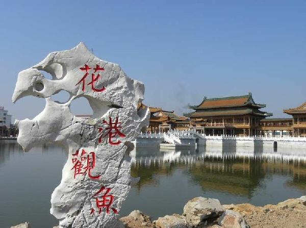 西湖花港觀魚公園