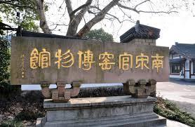 南宋官窯博物館