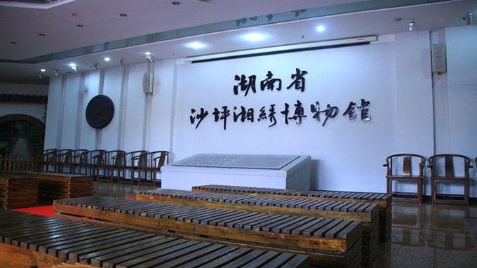 湘繡博物館