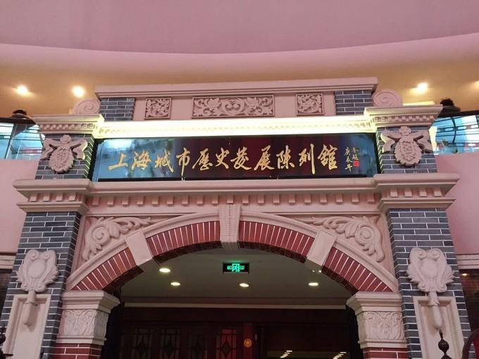 上海城市歷史發展陳列館