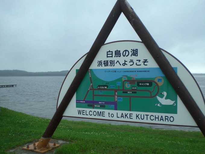 KUTCHARO湖