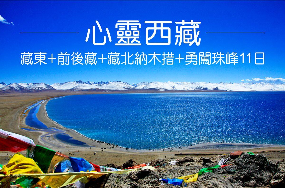 【西藏】藏東+前後藏+藏北納木措+勇闖珠峰精華11日《半自助》