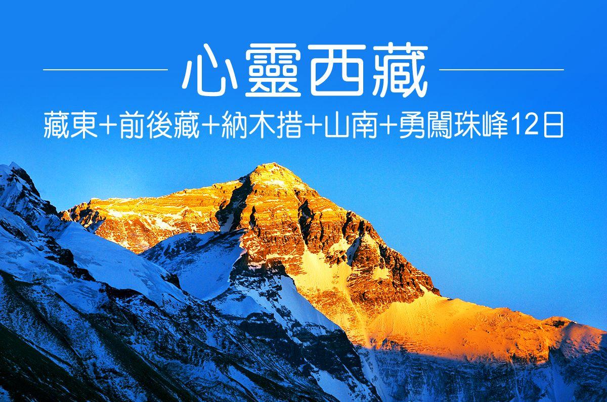【西藏】藏東+前後藏+藏北納木措+山南+勇闖珠峰精華12日《半自助》