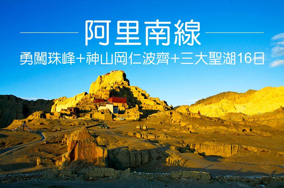 【阿里南線】勇闖珠峰+神山岡仁波齊+三大聖湖16日《半自助》