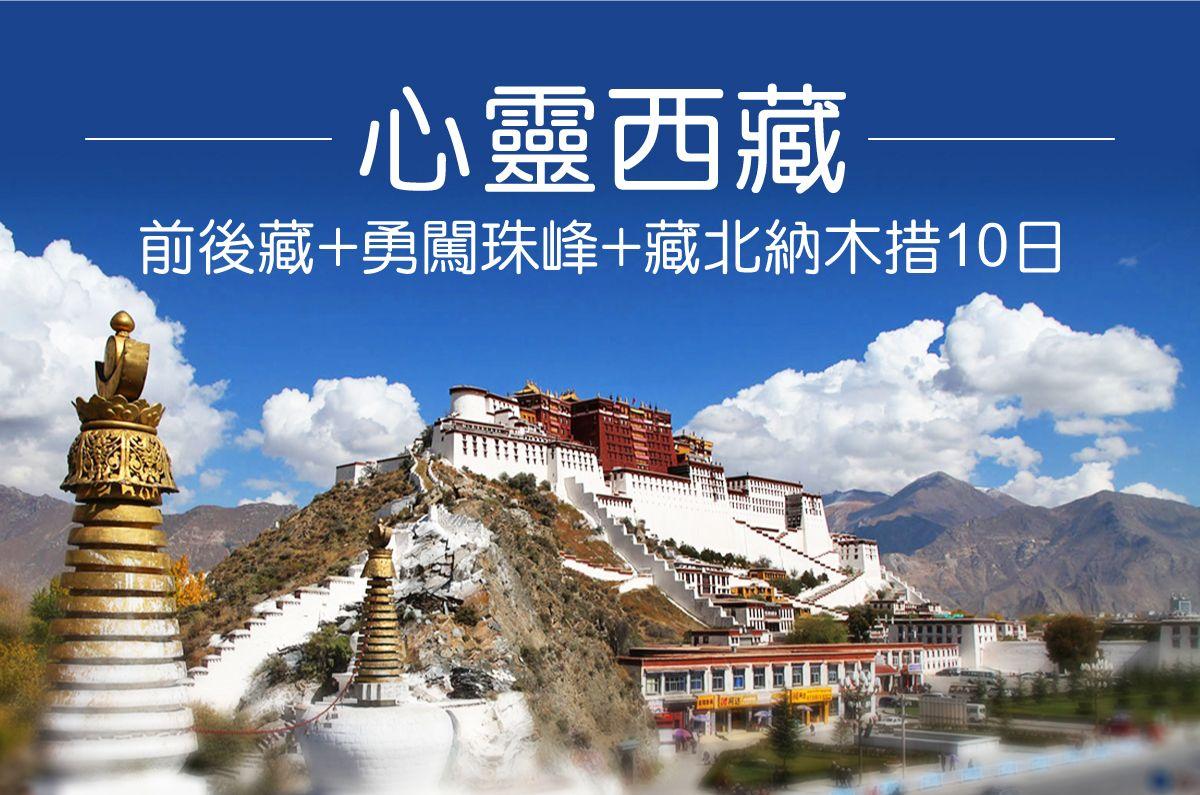 【西藏】前後藏+勇闖珠峰+藏北納木措精華10日《半自助》