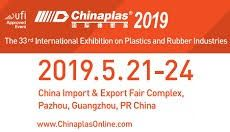2019中國國際塑料橡膠工業展覽會