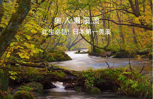 日本最美秘境〜東北奧入瀨溪溫泉五日之旅