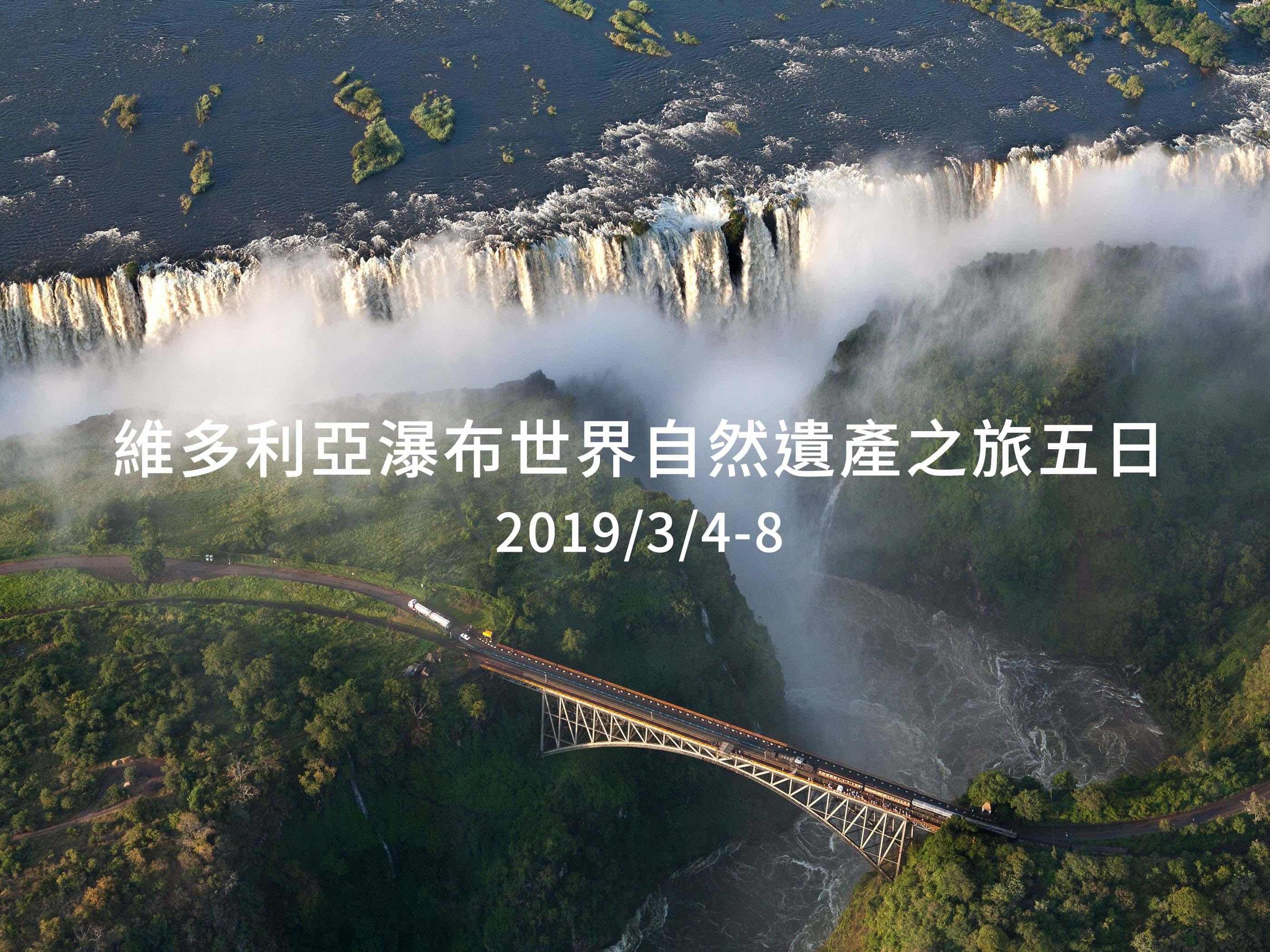 維多利亞瀑布世界自然遺產之旅五日