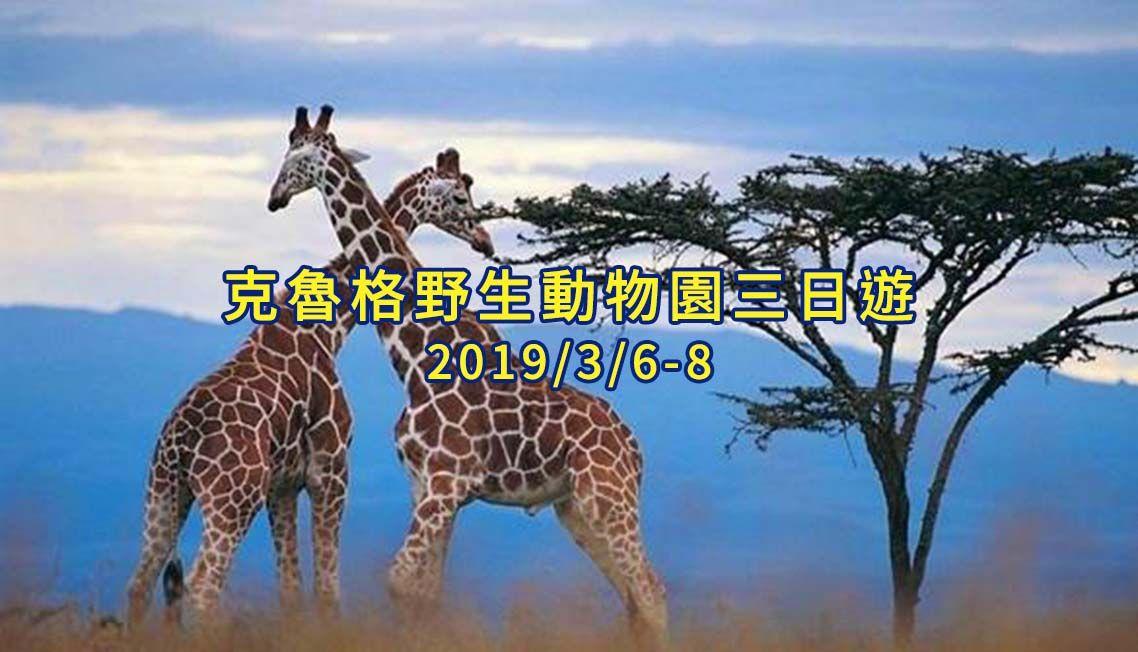 克魯格野生動物園三日遊