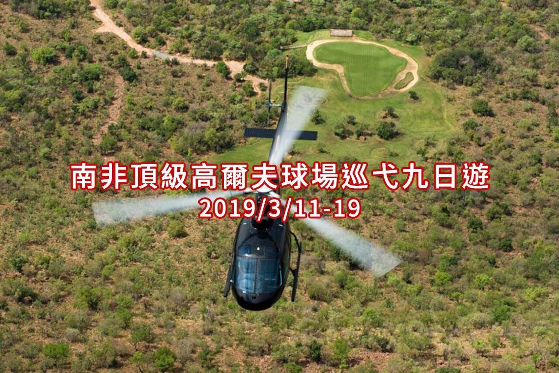 南非頂級高爾夫球場巡弋九日遊