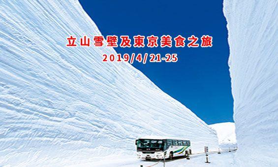 立山雪壁及東京美食之旅