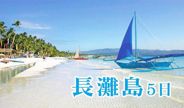 長灘島5日~小資版(5J)