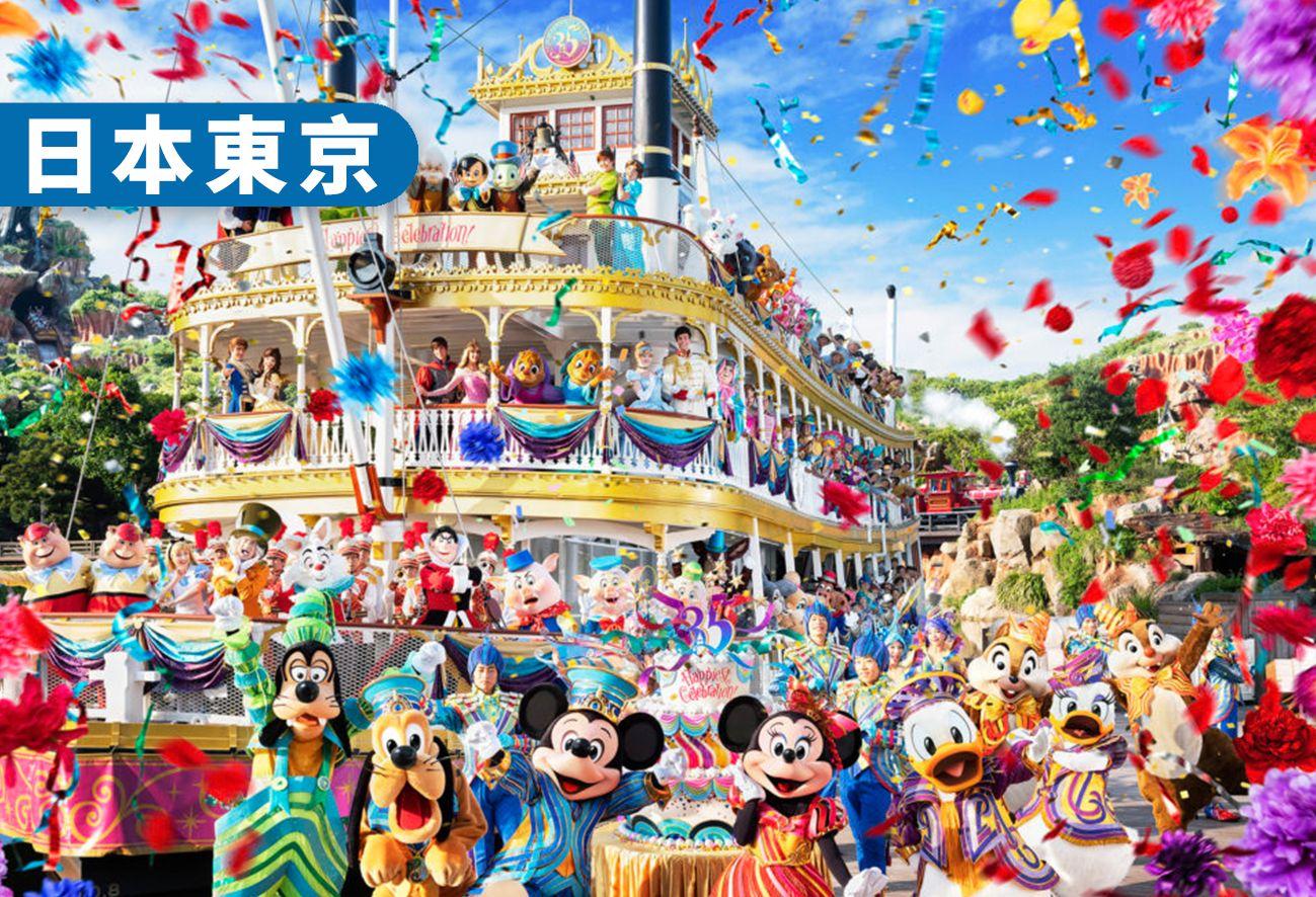 東京迪士尼+箱根+富士山溫泉休閒五日—CX9992/BR8483/BR9695