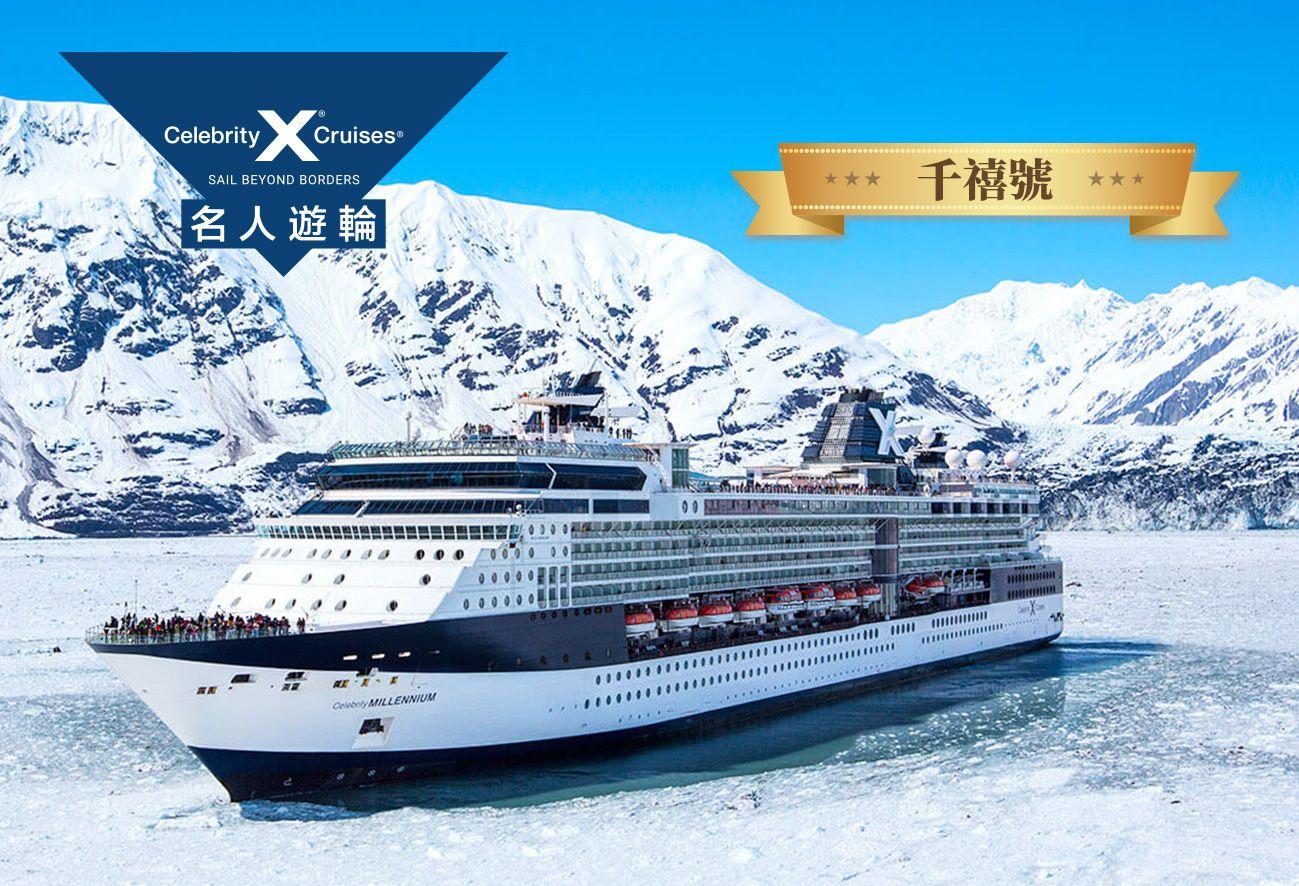 【名人遊輪 千禧號】璀璨美加 阿拉斯加冰河北上12日