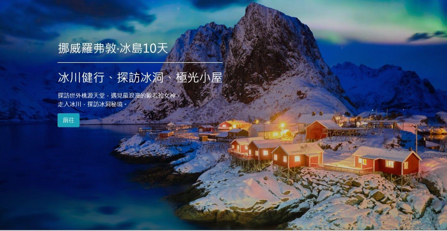 挪威羅弗敦‧冰島冰川健行~賞極光、探訪冰洞、雪地摩托車10天