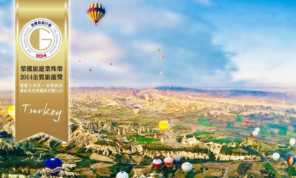 【金質獎-湛藍土耳其11日】~安塔利亞.棉堡.特洛伊.番紅花.卡帕多奇亞世界遺產全覽.兩段飛機