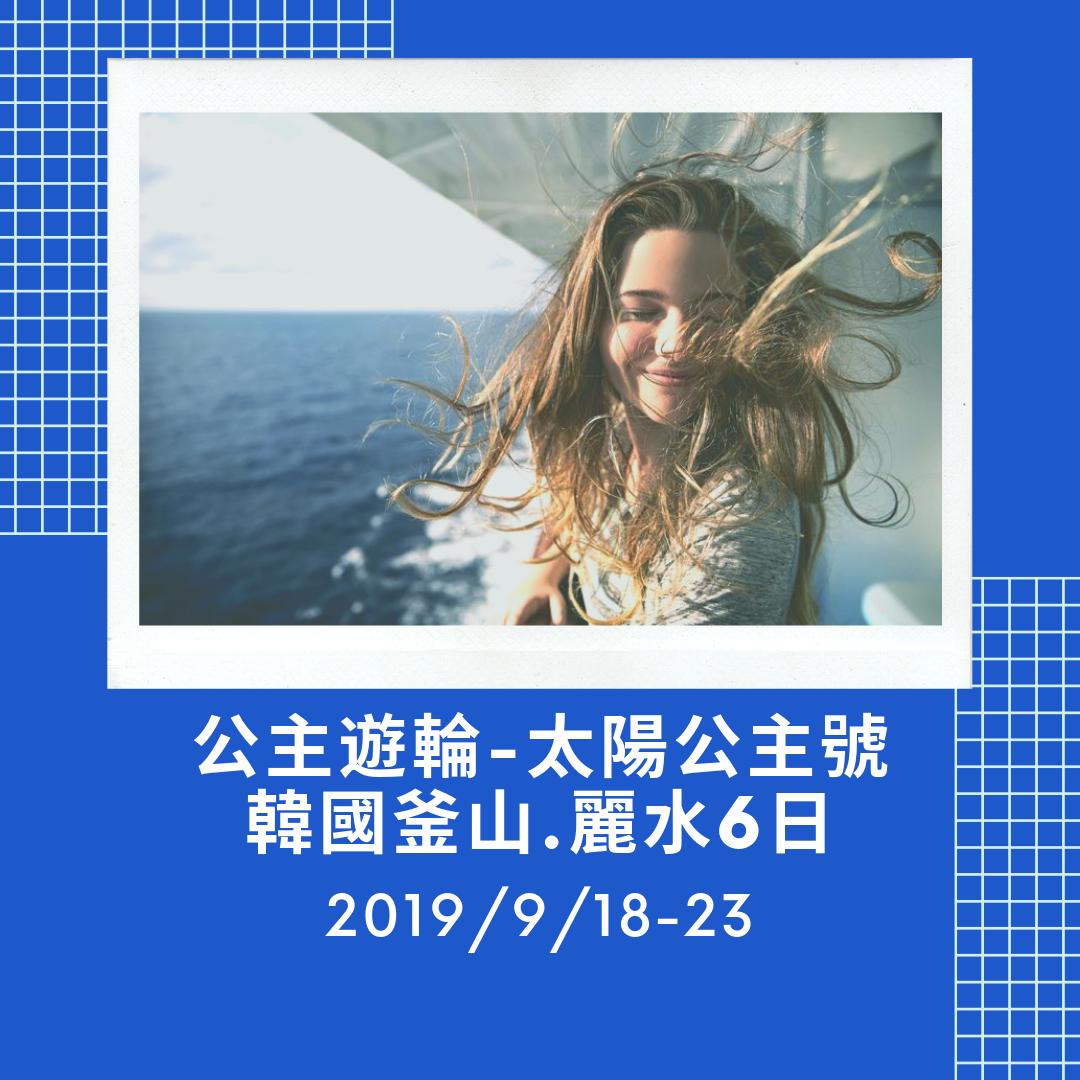 太陽公主號~釜山、麗水自主遊6天