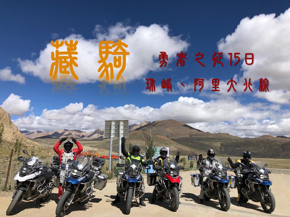 【騎士傳奇】~藏騎闖天路秘境探險15日