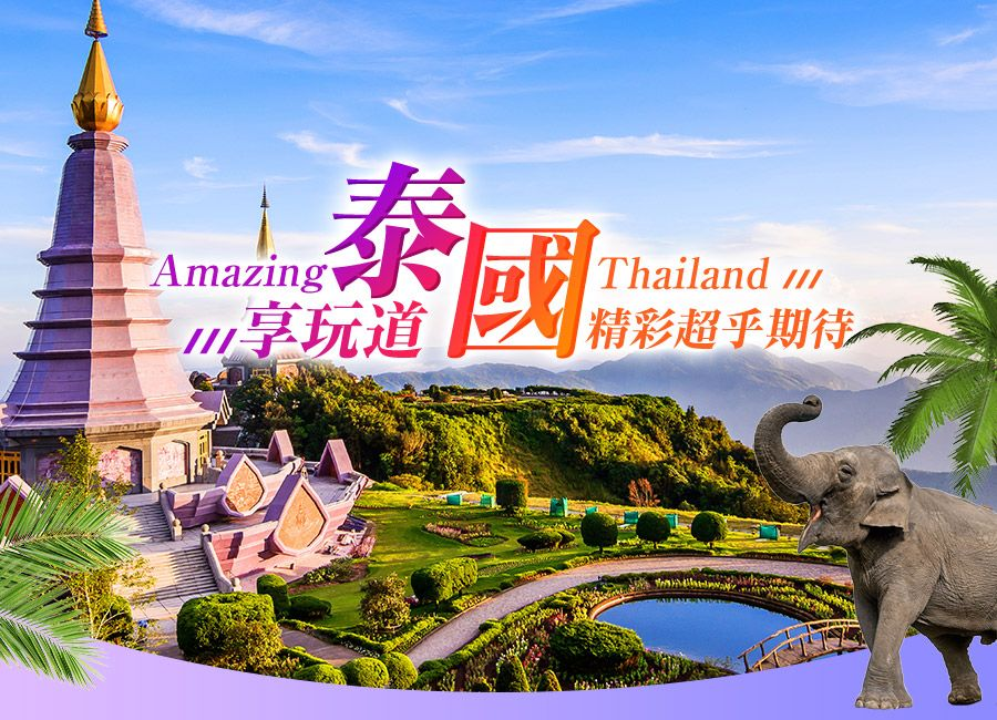 曼谷5+1日自由行(泰獅航早去晚晚回)_至2019/12