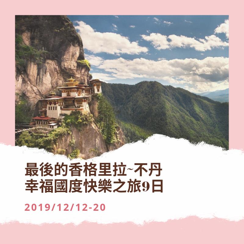 最後的香格里拉~不丹幸福國度快樂之旅9日