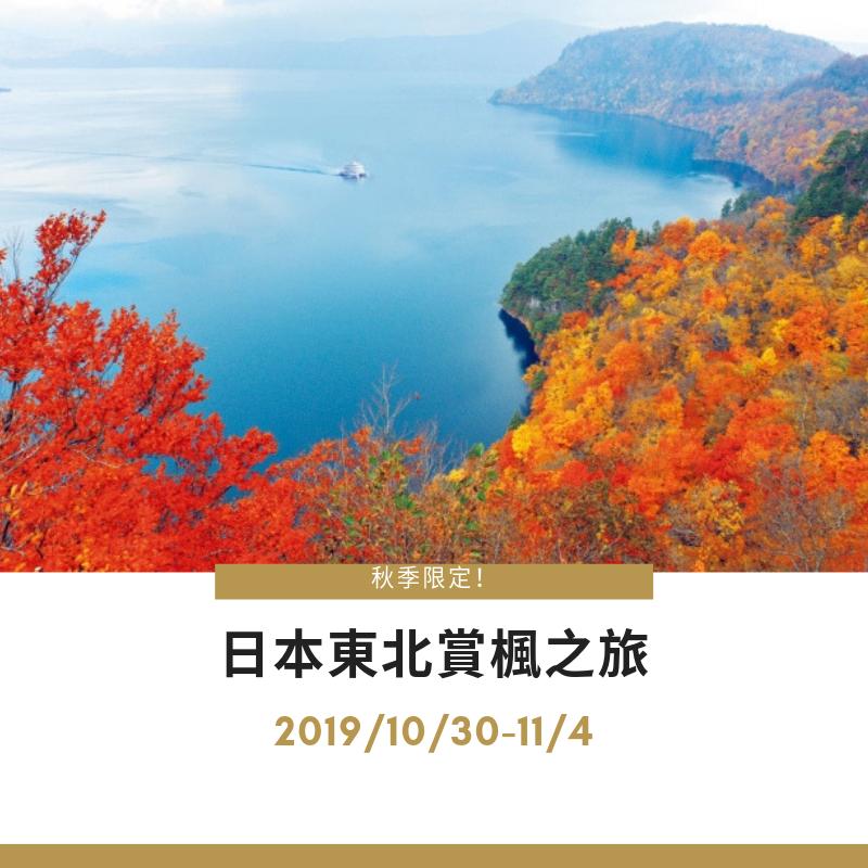 日本東北賞楓之旅