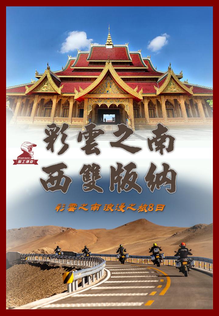 【騎士傳奇】雲南騎行彩雲之南浪漫之旅8日~西雙版納