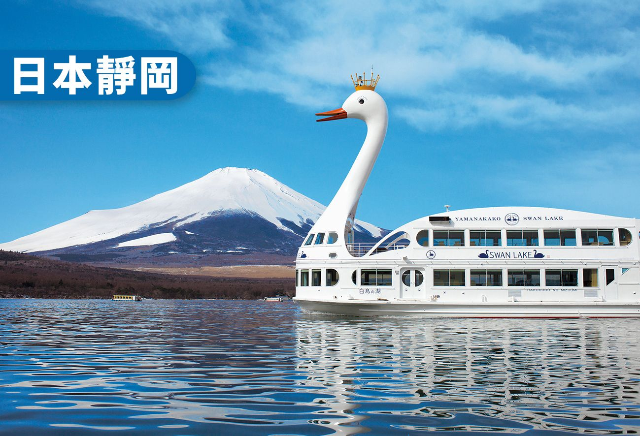靜岡大井川鐵道+伊豆半島富士五湖全覽六日7G-1001